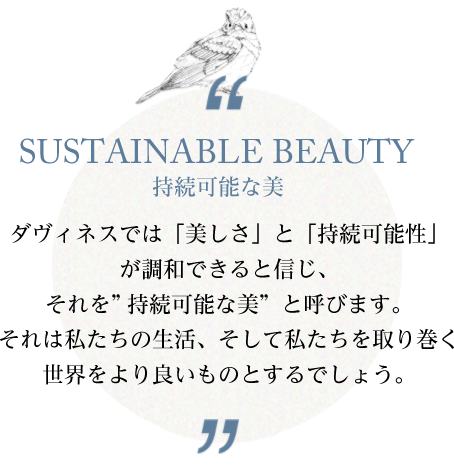 SUSTAIN BEAUTY