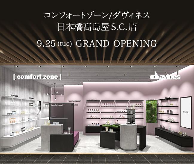 9/25(火) コンフォートゾーン / ダヴィネス 新形態の直営店がオープン