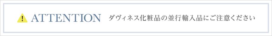 """""""ダヴィネス化粧品の並行輸入品にご注意ください"""