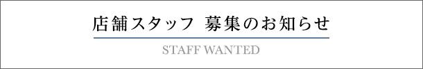 """""""店舗スタップ募集"""