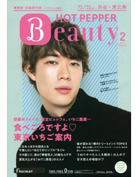 HOT PEPPER Beauty 2月号