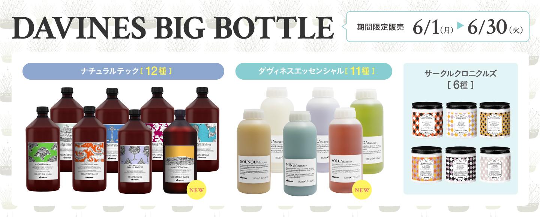 ビッグボトル