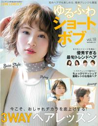 ゆるふわショート&ボブ vol.18