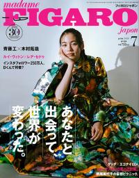 FIGARO japon 7月号
