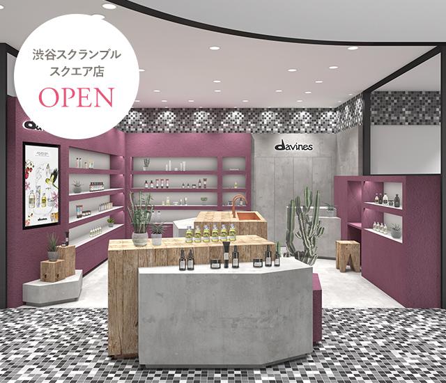ダヴィネス 渋谷スクランブルスクエア店